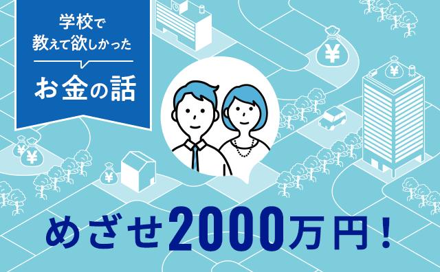 めざせ2000万円!(クリックするとビジュアルデータへ)