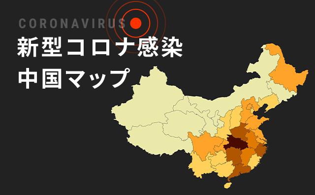 コロナ ウイルス 都 道府県 マップ