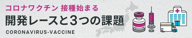 コロナワクチン日本でも承認 開発レースと3つの課題
