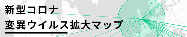 新型コロナ変異ウイルス拡大マップ