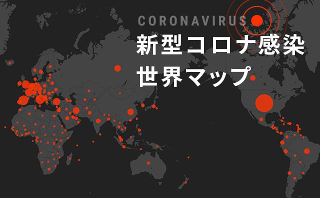 コロナ ウイルス 世界 の 感染 者