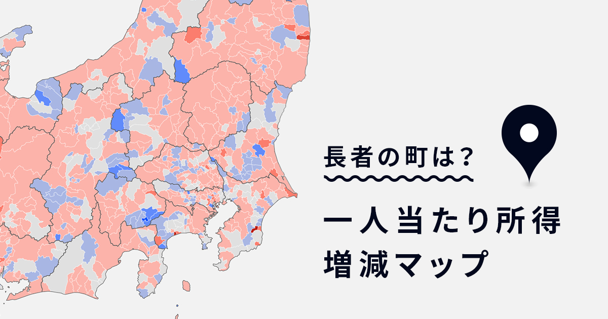 1人当たり所得増減マップ あなたのまちは 日本経済新聞