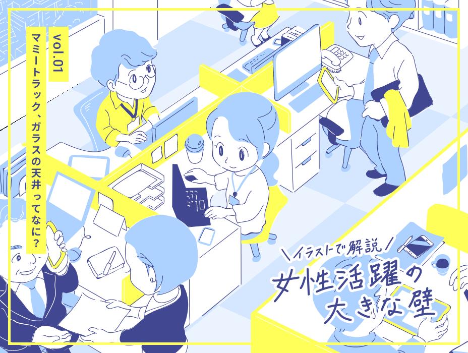 ガラスの天井・マミートラック…数字で見る女性の活躍:日本経済新聞